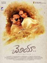 Watch Cheliya (2017) DVDScr Telugu Full Movie Watch Online Free Download