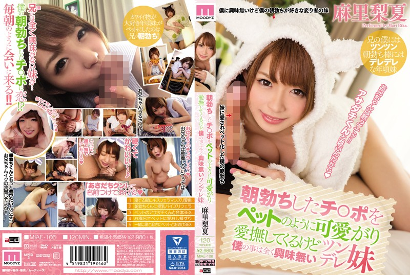 MIAE-106 Mari Rika School Girls - 1080HD