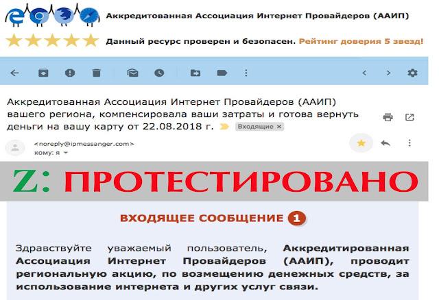 """""""Региональная акция"""" ААИП"""