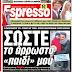 """Ο Πέτρος Πολυχρονίδης ραγίζει καρδιές: Σώστε το άρρωστο """"παιδί"""" μου"""