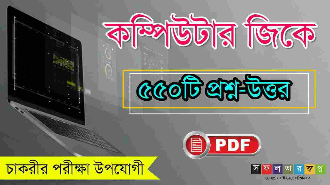500 Computer General Knowledge in Bengali PDF