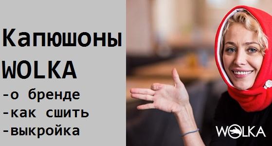 Выкройка капюшона Wolka