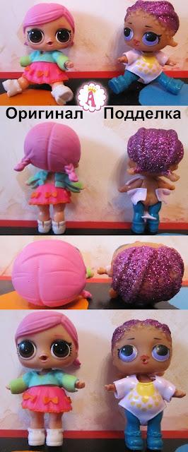 Сравнение оригинальной и неоригинальной куклы LOL Surprise