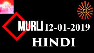Brahma Kumaris Murli 12 January 2019 (HINDI)