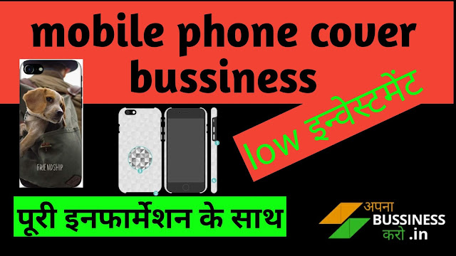 mobile phone cover printing bussiness  in hindi
