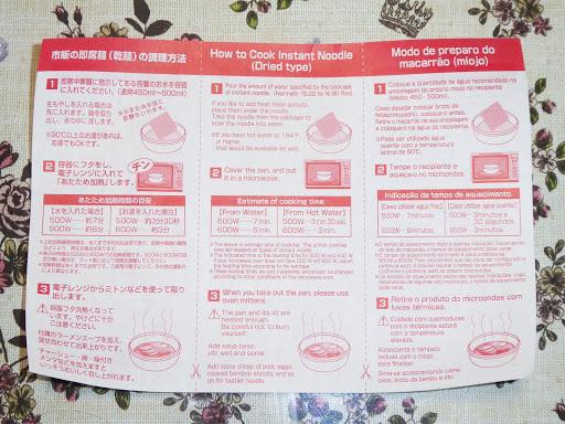 ダイソーの『レンジでラーメン「丼」要らず』 取り扱い説明書