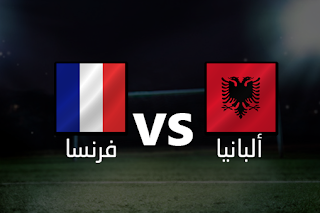 مباشر مشاهدة مباراه فرنسا والبانيا بث مباشر 7-9-2019 ف تصفيات يورو 2020 يوتيوب بدون تقطيع