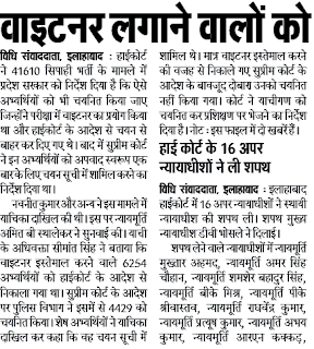 ✉ UP Police Constable Result 2018 41520 Merit List, Cut Off Marks ✉