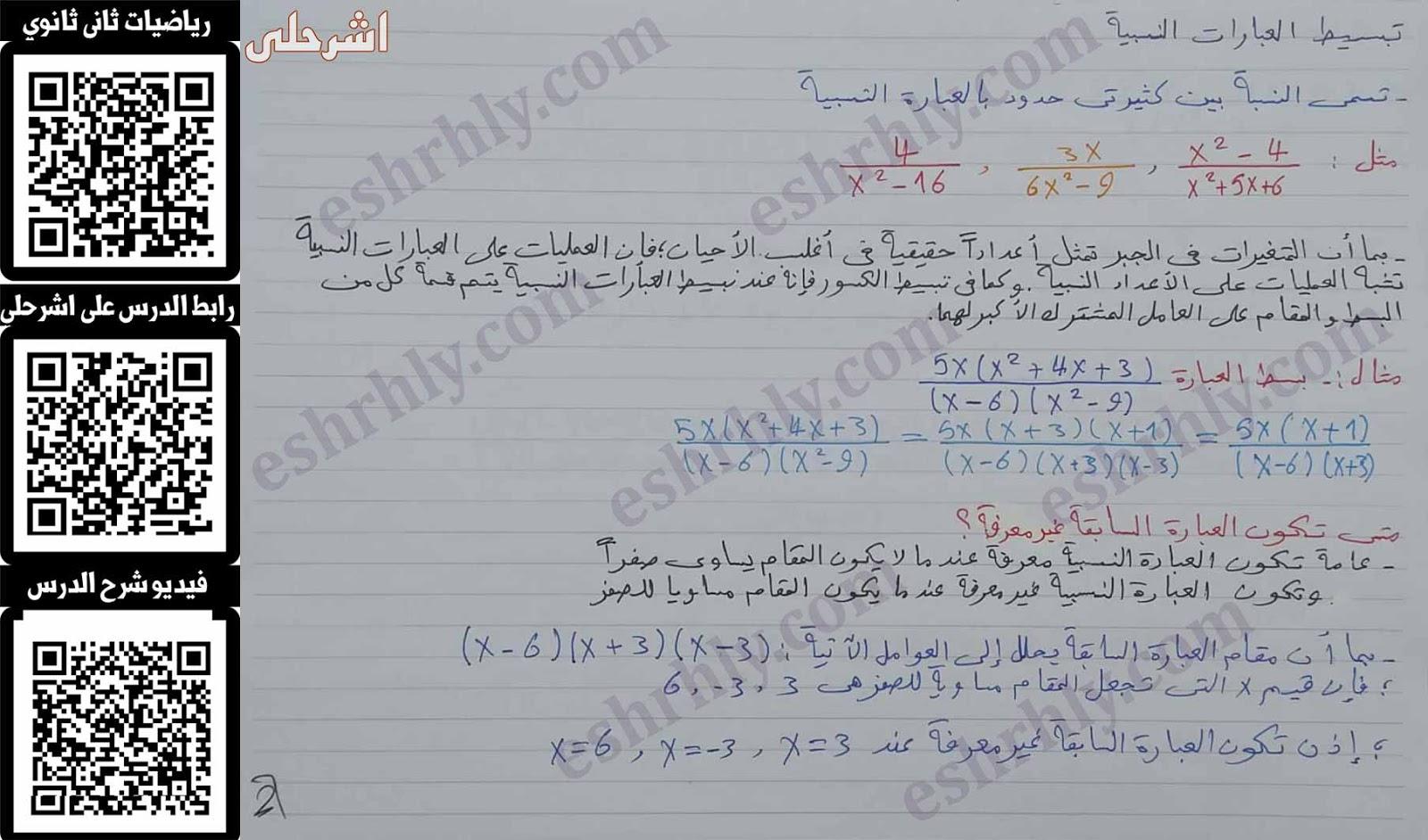 شرح درس ضرب العبارات النسبية وقسمتها