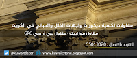 مقاول ديكور الكويت موزاييك جي ار سي GRC