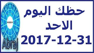 حظك اليوم الاحد 31-12-2017