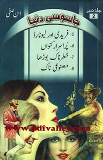 Jasoosi Duniya Ibn-e-Safi jild number 2