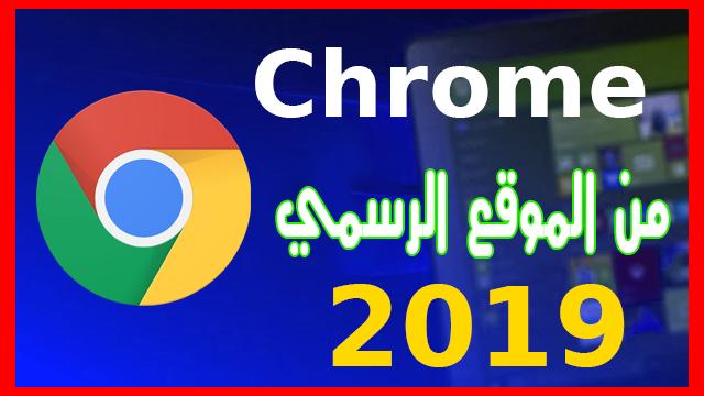 تحميل جوجل كروم Google Chrome آخر إصدار 2020