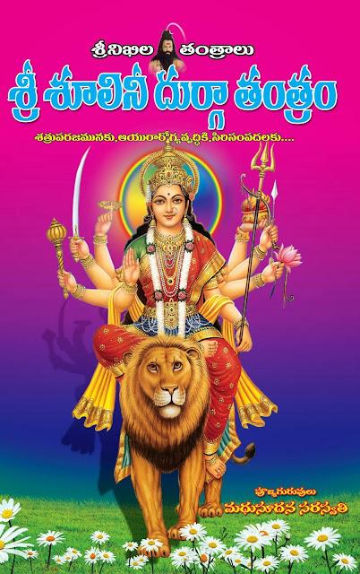 శూలిని దుర్గా తంత్రం | suline durga tantram | GRANTHANIDHI | MOHANPUBLICATIONS | bhaktipustakalu