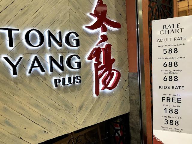 Tong Yang Plus Rates