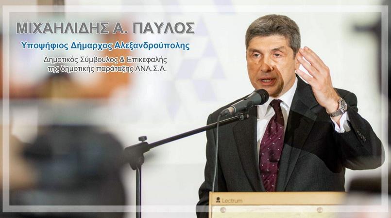 Παύλος Μιχαηλίδης: Τέσσερα σοβαρά ζητήματα για τα οποία δεν έχει δώσει απαντήσεις ο κ. Λαμπάκης