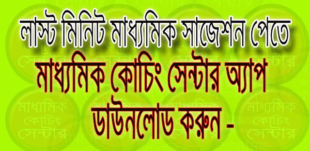 মাধ্যমিক কোচিং সেন্টার এখন মোবাইল অ্যাপে