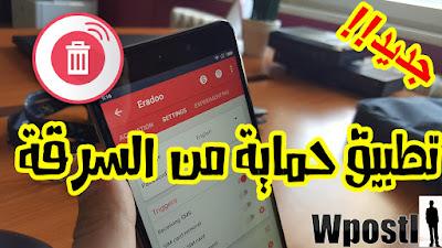 Eradoo :  تطبيق مجاني يسمح لك هذا التطبيق بمحو كل بيانات هاتفك عن بعد عند فقدان الجهاز أو سرقته، ودون اتصال بالإنترنت... شرح البرنامج عبر الفيديو التالي فرجة ممتعة .