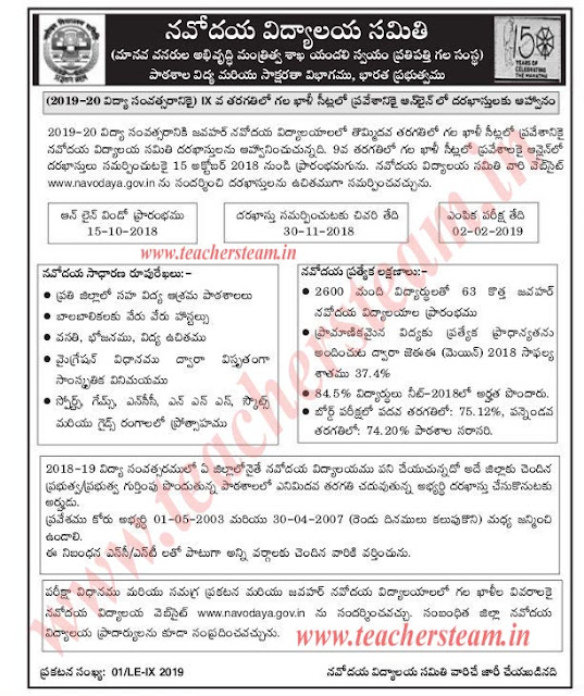 nvs 9th admission paper notification