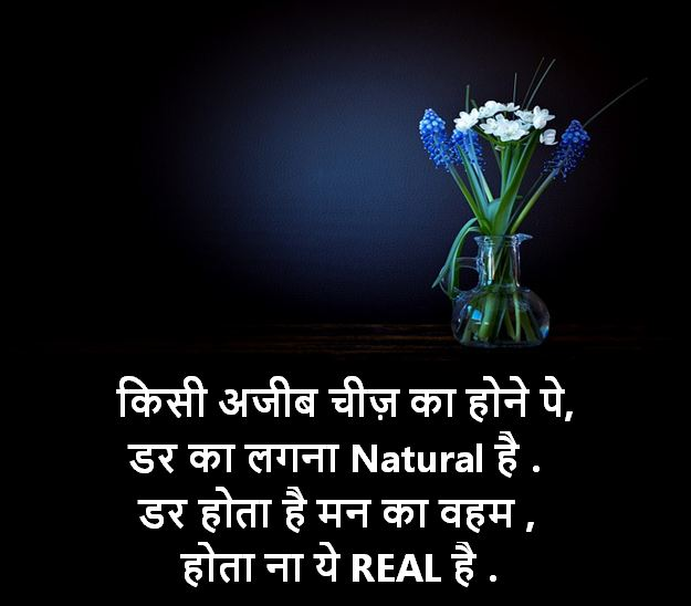 hindi shayari images, hindi shayari photos download