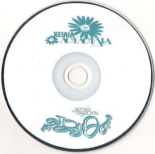 ΧΕΙΛΙΑ ΛΟΥΛΟΥΔΙΑ - 2012 Η Μουσική Που Παίζουν Στο Βυθό_cd