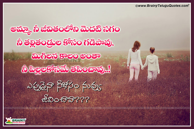 Here is Amma Kavithalu In Telugu With Cute Baby, Very Sweet Lovely Telugu Mother Love Quotes Kavithalu, Kavithalu On Mother,Top Telugu Amma Quotes and kavithalu, Best Telugu Quotations on Mother, Nice Telugu Mother Sentiment Messages online,telugu amma images,telugu sukthulu amma mother quotes samethalu in telugu mana amma,amma prema telugu mothers day kavitha quotation messages,Happy Mother's day 2016 telugu images with telugu quotes and mothers day wishes pictures for sharing in whatsapp,fb facebook