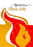 http://banglabookspdf.blogspot.com/2017/04/bisher-banshi-by-kazi-nazrul-islam.html