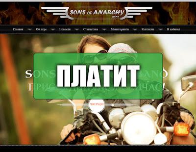 Скриншоты выплат с игры sons-of-anarchy.band