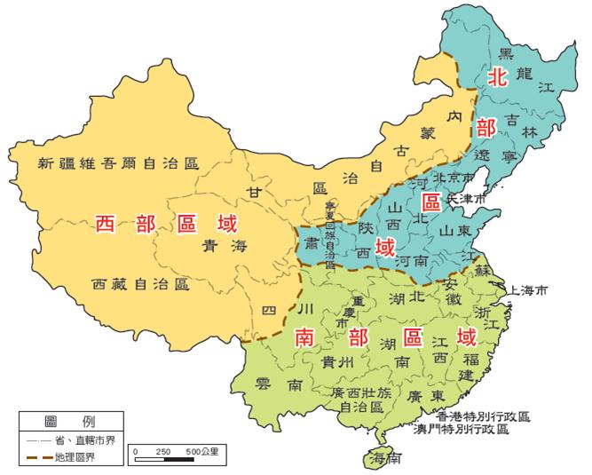 地理教室,無國界: 中國疆域與區域劃分