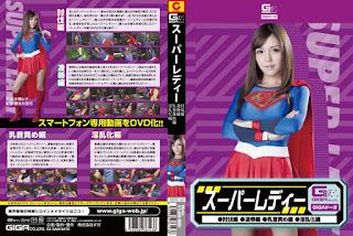 bokep jepang jav GDSC-43 Super Lady (subjugation Of Nasty Hen Hen Torture, Rape Me Hen Hen) Konishi Rena