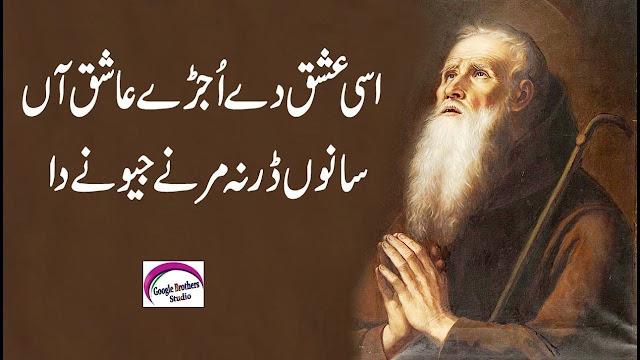 Sufi Punjabi 4 Line Poetry | Sad Poetry Collection | Four Line Pujabi Poetry | 4 Line Urdu Poetry