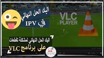 لا مشكلة بعد اليوم ! اليك الحل النهائي لمشكلة تقطعات في IPTV على برنامج VLC