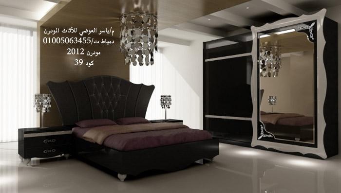 كتالوج غرف نوم ياسر العوضى from 3.bp.blogspot.com