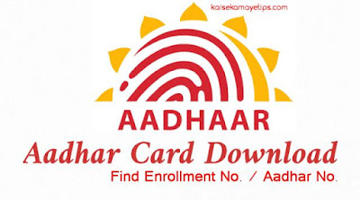 download-aadhar-by-uidai