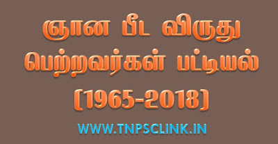 Jnanpith Award Winners List 1965-2018 (Tamil) Download as PDF