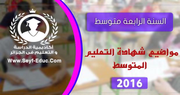 مواضيع شهادة التعليم المتوسط 2016