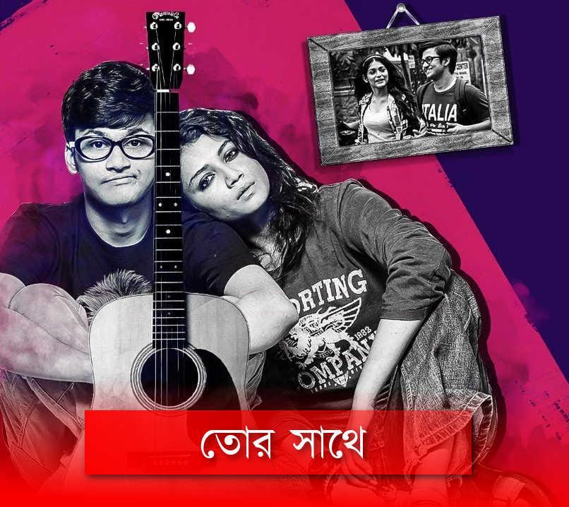 Oporadhi Film Mp3 Bangla Song 2018: TOR SATHE (তোর সাথে) LYRICS - GENERATION আমি