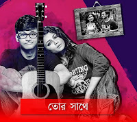 tor-sathe-lyrics,tor-sathe-from-generation-ami,generation-ami-movie-song-lyrics,tor-sathe-bengali-song-lyrics