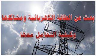 بحث عن الطاقة الكهربائية ومشاكلها وكيفية التعامل معها word يمكن التعديل عليه ومرفق معه صور