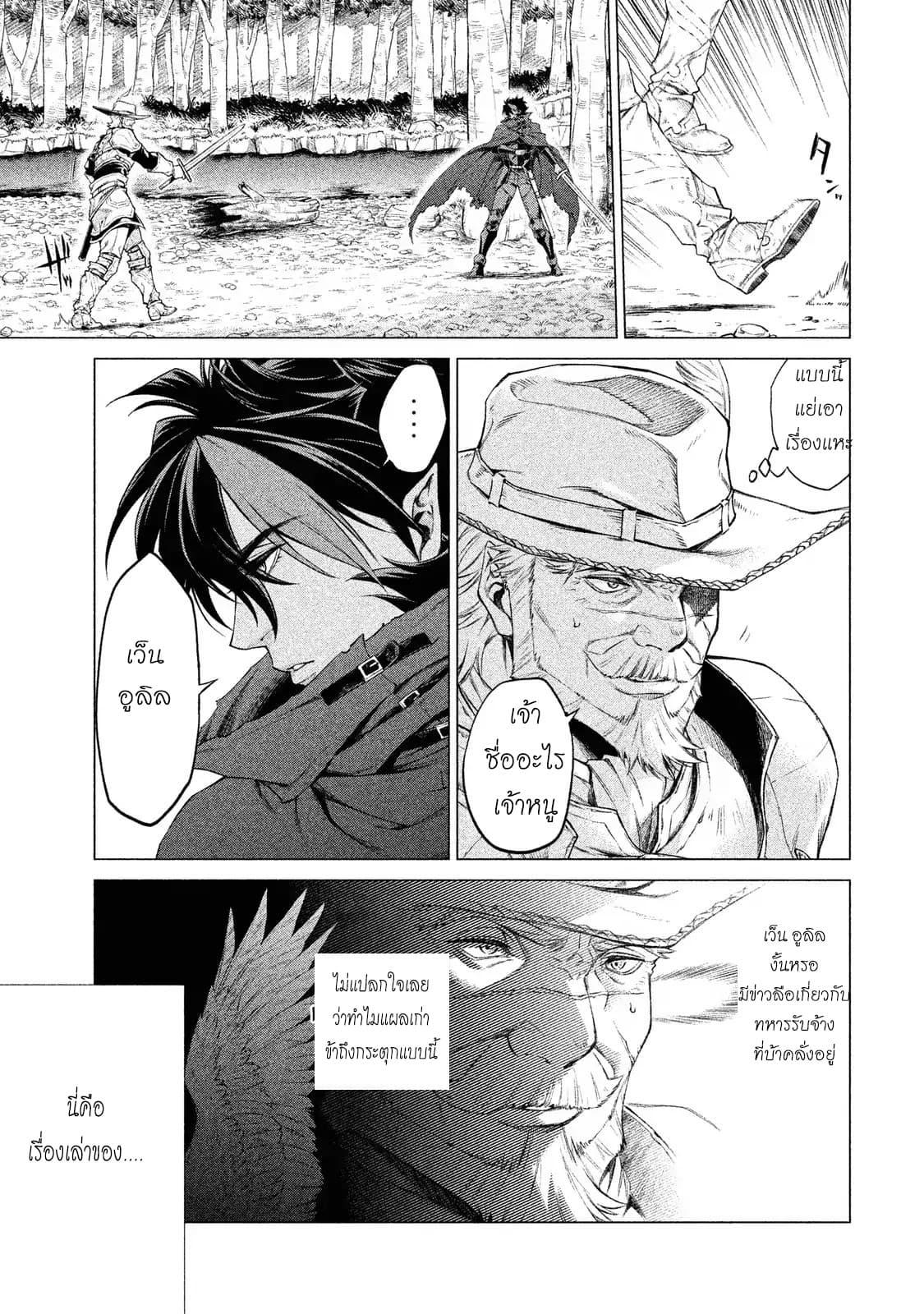 อ่านการ์ตูน Henkyou no Roukishi - Bard Loen ตอนที่ 3 หน้าที่ 5