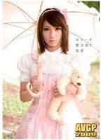 (Re-upload) AVGP-133 ロ●ータ美少女と性交 ア