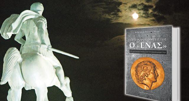 Ελληνόφωνη αριστερά εναντίον Μεγάλου Αλεξάνδρου