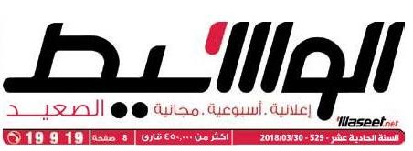 جريدة وسيط الصعيد عدد 30 مارس 2018 م