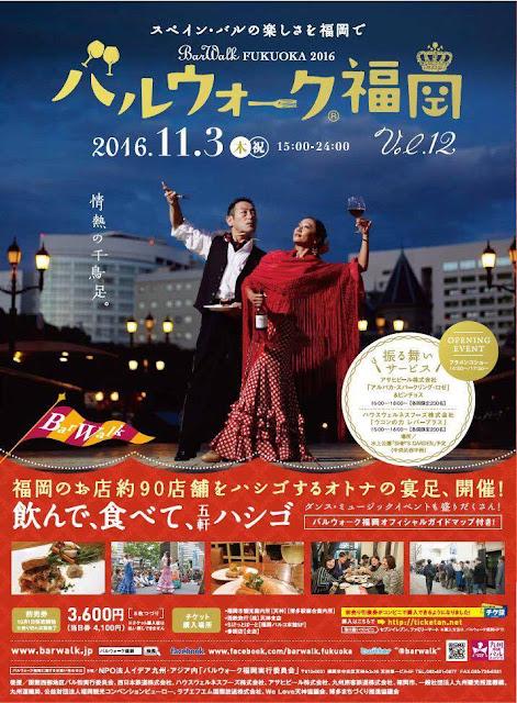 バルウォーク福岡 2016