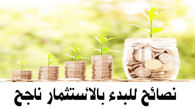 7 نصائح للبدء بالأستثمار ناجح