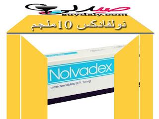 نولفادكس  Nolvadex 20 mg