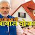 गरीबों को नहीं मिल रहा प्रधानमंत्री आवास योजना का लाभ, एनजीओ की मनमानी से आवेदक परेशान