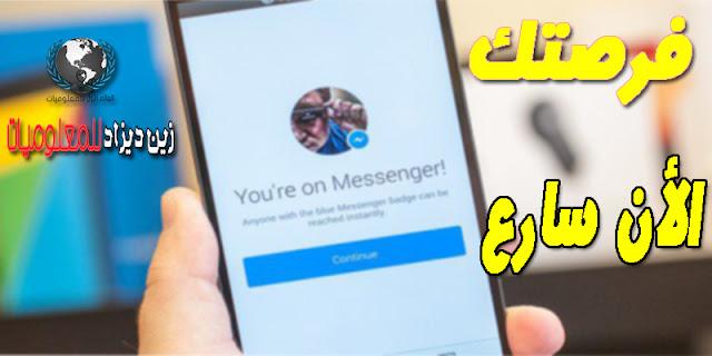فتح حسابين فيسبوك و ماسنجر في ان واحد على هاتفك