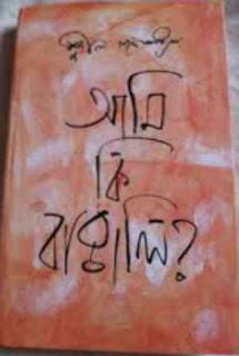 আমি কি বাঙালি - সুনীল গঙ্গোপাধ্যায় Ami Ki Bangali - Sunil Gangopadhyay pdf online