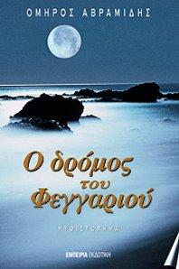 "Review ""Ο δρόμος του φεγγαριού"" του Όμηρου Αβραμίδη"
